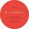 おすすめのデザイン本「新しい和を魅せる! パッケージ&グラフィックデザインコレクション」