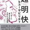 おすすめのデザイン本「超明快WEBユーザービリティ」