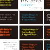 おすすめのデザイン本「アパレルのグラフィックデザインコレクション」