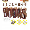 おすすめのデザイン本「まるごと本棚の本」