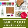 おすすめのデザイン本「TAKE OUT お持ち帰りのデザイン」