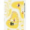 おすすめのデザイン本「お菓子の包み紙」
