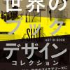 おすすめのデザイン本「世界のブックデザインコレクション」
