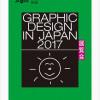 """年鑑""""Graphic Design in Japan""""2017年版の発行を記念して行われる展覧会「日本のグラフィックデザイン2017」"""
