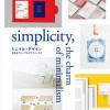 おすすめのデザイン本「ミニマル・デザイン 引き立つシンプルグラフィックス」