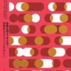 おすすめのデザイン本「色数を抑えてキメる!効果的なグラフィックデザイン」