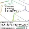 おすすめのデザイン本「セットで展開する ポスターとチラシのデザイン」