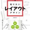 おすすめのデザイン本「知りたいレイアウトデザイン」