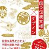 おすすめのデザイン本「中国の伝統文様×デザイン」