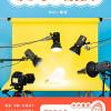 おすすめのデザイン本「あかるい物撮り」