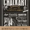 おすすめのデザイン本「店頭で使える チョークアートとタイポグラフィの描き方」