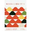 おすすめのデザイン本「和のかわいい配色パターン」