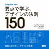 おすすめのデザイン本「要点で学ぶ、デザインの法則150」