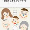 おすすめのデザイン本「家族の心をつかむデザイン」