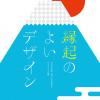 おすすめのデザイン本「縁起のよいデザイン」