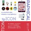 おすすめのデザイン本「インフォグラフィカル・ イラストレーション&アイコン」