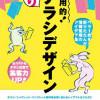 おすすめのデザイン本「実用的! 折りチラシデザイン」