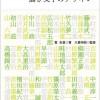 おすすめのデザイン本「描き文字のデザイン」
