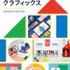 おすすめのデザイン本「キッズのためのグラフィックス」