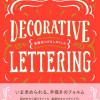 おすすめのデザイン本「装飾系ロゴ&レタリング」