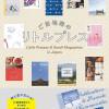 おすすめのデザイン本「ご当地発のリトルプレス」