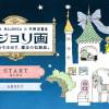 宇野亞喜良氏のタッチで似顔絵を作成できる マジョリカマジョルカスペシャルコンテンツ「マジョリ画-かわいいを引き出す、魔法の似顔絵。」
