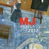 おすすめのデザイン本「MJイラストレーションズブック2017」