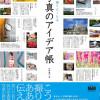 おすすめのデザイン本「もっと撮りたくなる 写真のアイデア帳」