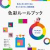 おすすめのデザイン本「色彩ルールブック」