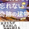おすすめのデザイン本「一度見たら忘れない奇跡の建物 異彩を放つ世界の名建築100」