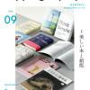 おすすめのデザイン本「TYPOGRAPHY09」
