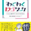 おすすめのデザイン本「わくわくロゴワーク いっしょに増やそう! ロゴづくりのひきだし」