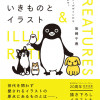 おすすめのデザイン本「いきものとイラスト キャラクターデザインから本づくりまで。」
