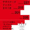 おすすめのデザイン本「MdNデザイナーズファイル2018」