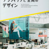 おすすめのデザイン本「集客力をアップ!展示会・イベント・ポップアップショップのグラフィックと空間のデザイン」