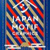 おすすめのデザイン本「ジャパン モチーフ グラフィックス」