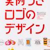 おすすめのデザイン本「実例つきロゴのデザイン」