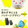 おすすめのデザイン本「形で魅せる!思わず手にとるパッケージデザイン 展開図付」