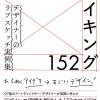 おすすめのデザイン本「デザイン・メイキング152 デザイナーのラフスケッチ実例集」