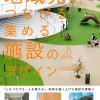 おすすめのデザイン本「地域発!つながる・集める施設のデザイン」