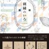 おすすめのデザイン本「図案 刺繍のいろ」