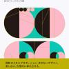 おすすめのデザイン本「ビジュアル・ハーモニー 黄金比、フィボナッチ数列を取り入れた、 世界のグラフィックデザイン事例集」