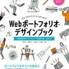 おすすめのデザイン本「Webポートフォリオ・デザインブック SNS時代のクリエイティブの見せ方・伝え方」