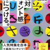 おすすめのデザイン本「MdN EXTRA Vol. 5 絶対フォント感を身につける。」