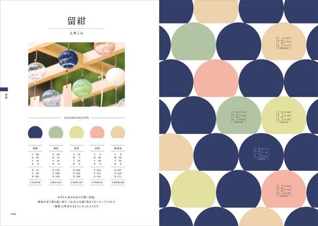 和の配色パターン_03