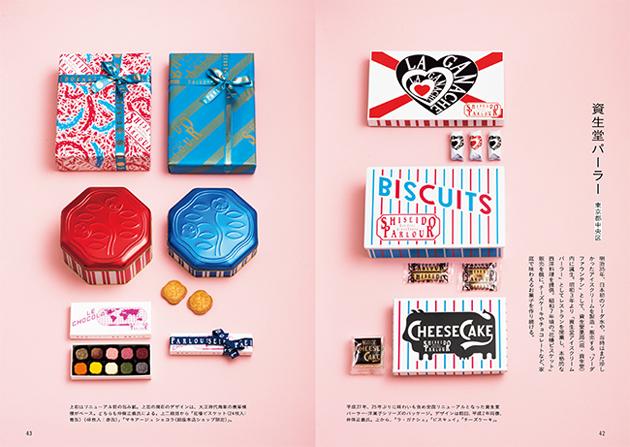 お菓子包み紙03