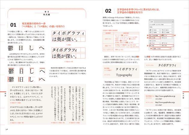 Font_guidebook_02