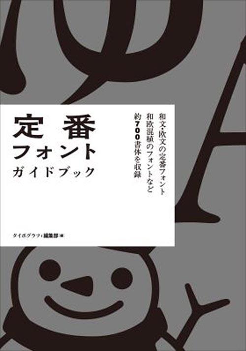 Font_guidebook_top