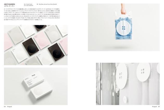 Minimal_Design_Book_1