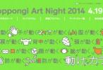 artnight2014